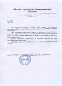 Рекомендация-ООО-Вариант-Hotel-Savoy-Gelendgik